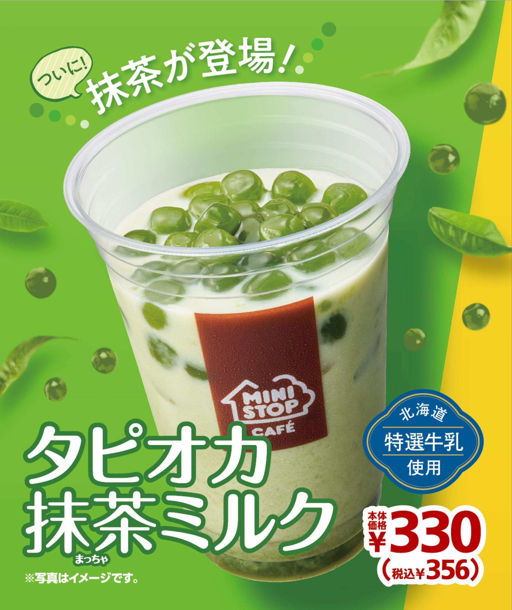 ミニストップのタピオカドリンクに『抹茶味』が登場🍵💙「タピオカ抹茶ミルク」「温タピ 抹茶ミルク」 2/14(金)より発売🌈