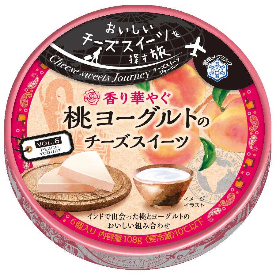 『Cheese sweets Journey 桃ヨーグルトのチーズスイーツ』2020年3月1日(日)より全国にて新発売!🍑🥛🧀💕