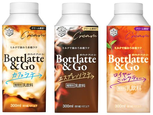 『Bottlatte&Go』シリーズが全国にて新発売!🌟容器がスリムになって持ち運びさ抜群!💗