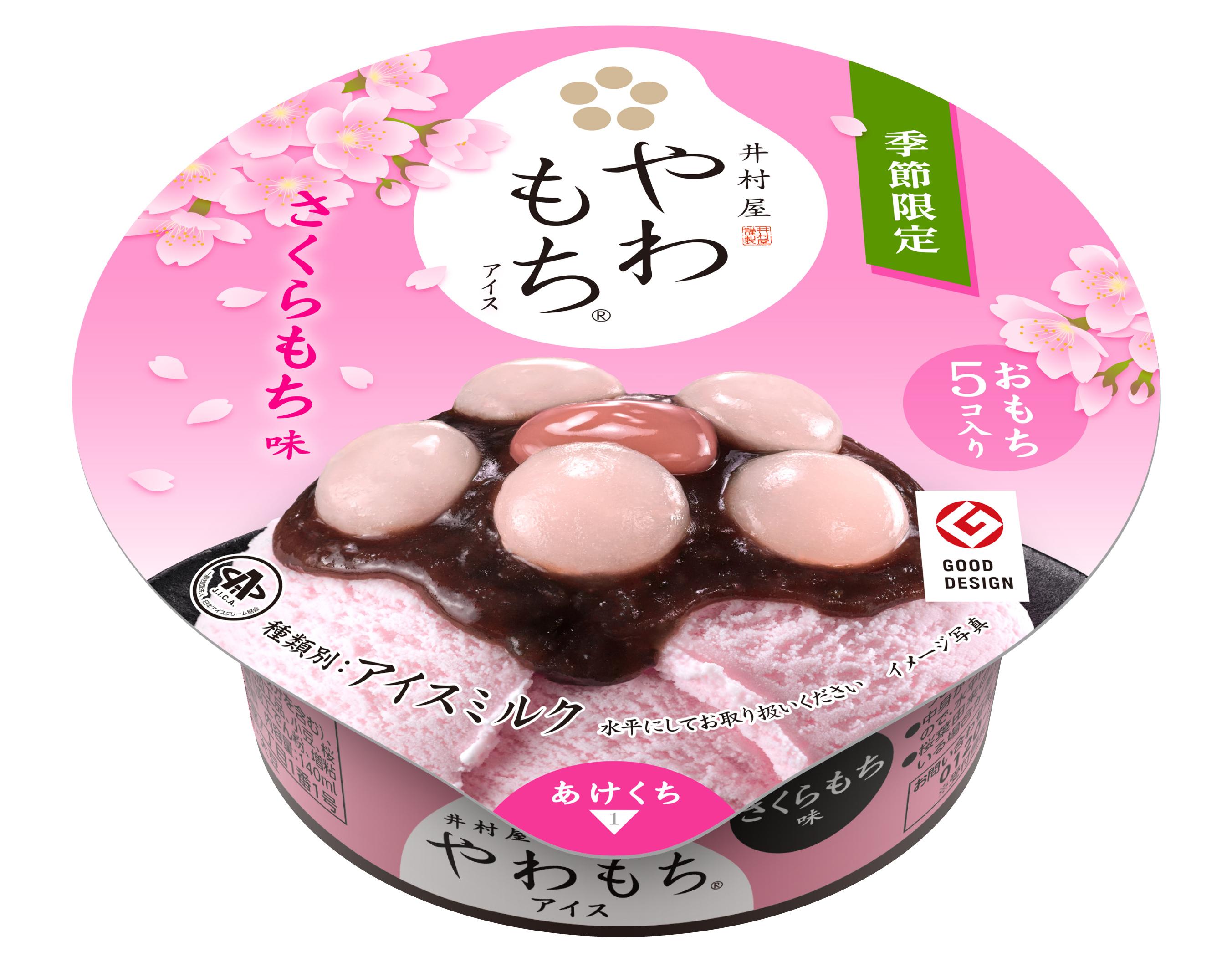 【井村屋 やわもちアイス】春に人気の桜フレーバーさくらもち味 を期間限定で新発売!🌸