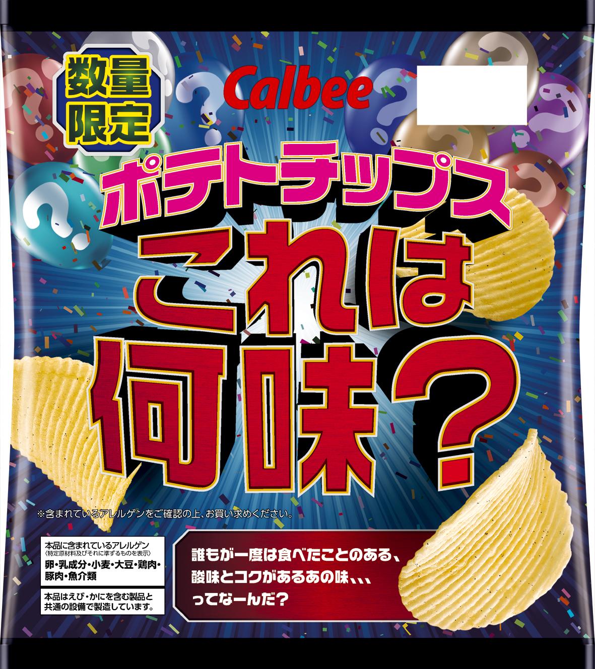 ドン・キホーテ限定販売!『カルビーポテトチップス これは何味?』2月10日(月)より全国のドン・キホーテ系列店舗で発売開始🌟