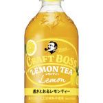 「クラフトボス」紅茶シリーズ 第3弾!すっきりした甘さの「クラフトボス レモンティー」が新発売🍋✨