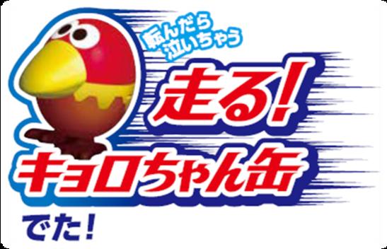 【チョコボール】今度の新おもちゃのカンヅメは走る&転んだら泣いちゃうカンヅメ『走る!キョロちゃん缶』にリニューアル🌟