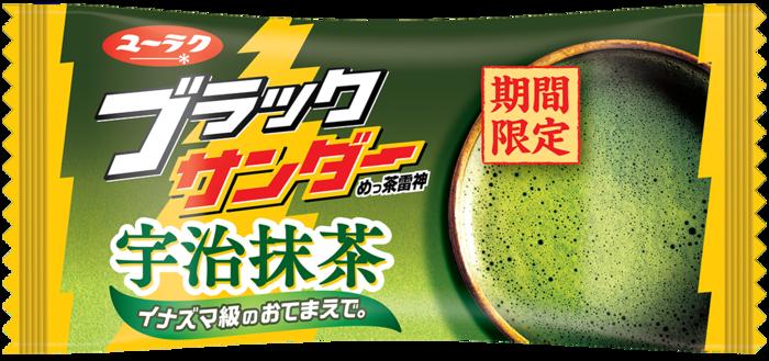 まろやかな味わいが特徴の 『宇治抹茶』を使用した「ブラックサンダー宇治抹茶」3月23日(月)発売🍵🌈