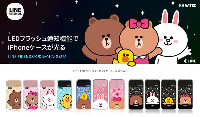 【LINE FRIENDS】iPhone 11 Pro / 11専用ライトアップケース発売💚