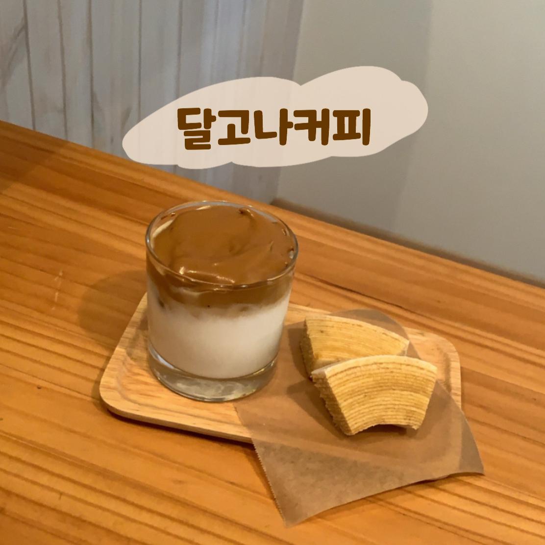 韓国で大流行!「タルゴナコーヒー」の作りかた☕️