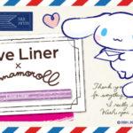 アインズ&トルペ限定!『シナモロール』デザインの「ラブ・ライナー」が3月12日(木)より数量限定発売🧞♂️✨💘
