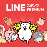 【LINE】300万種類以上のLINEスタンプが3ヶ月無料で使い放題に!「3ヶ月無料体験キャンペーン」期間限定開催🎉