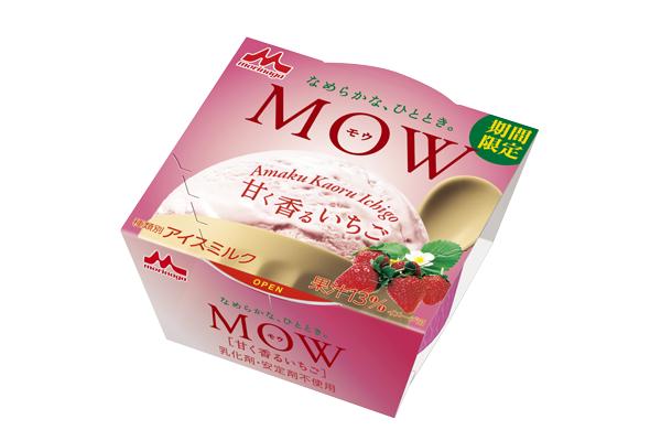 乳のコクと さわやかないちごの風味を存分に 楽しめる春夏の限定商品🍓「MOW(モウ) 甘く香るいちご」3月30日(月)から期間限定発売✨