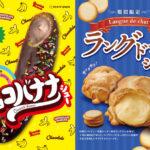 """シュークリーム専門店ビアードパパ🌈本格派チョコバナナクリームが特徴の""""チョコバナナシュー""""とさっくりとした食感が音まで美味しい""""ラングドシャシュー""""が期間限定で発売💖"""