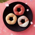 【ミスタードーナツ】🌸『桜が咲くドドーナツシリーズ』🌸3月6日(金)から期間限定発売💖