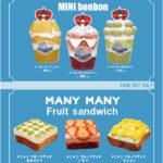 韓国スイーツカフェ『Cafe de paris』3月27日(金)新宿ミロード店オープン!🌈サンリオとのコラボ商品や、テイクアウト専門メニューが登場💚💫
