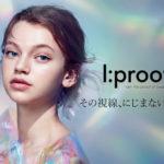 高機能アイライナー「アイプルーフ」からニュアンスカラー2色が数量限定で発売🌷♡甘すぎない「バーガンディベリー」/透明感をあげる 「ロイヤルグレージュ」