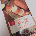 おうちで韓国料理🇰🇷【チーズハットグ編】