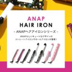 《ANAP》らしいポップなデザインがキュート😻💖「ANAPヘアアイロンシリーズ」発売中🌈