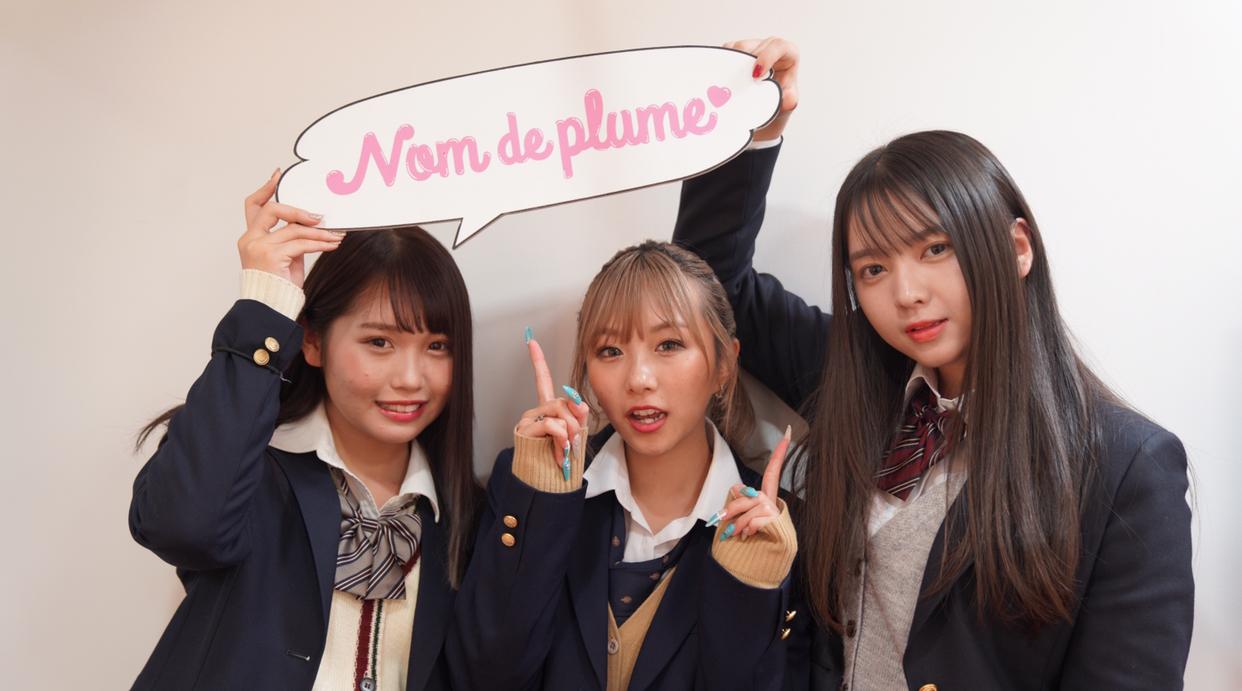【今日好き】「やじるーと」のメンバー、れいたぴ&レナ&ゆずの3人にインタビュー!🌸🎓