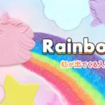 バスタブいっぱいに虹が溢れ出す入浴剤!?🌈『RAINBOMB』でフォトジェニックなバスタイムを楽しもう🦄💙