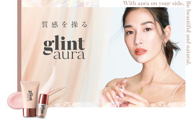 煌めくオーラと上質な質感を実現🌈💫NEWブランド「glintaura」誕生🎉ふんわりセミマット肌になれる下地とシェイクして使う濡れツヤハイライトが発売♡