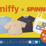 🐰待望の第2弾💗「miffy×SPINNS」コラボアイテムがSPINNS公式通販サイトにて先行予約受付中🌷✨