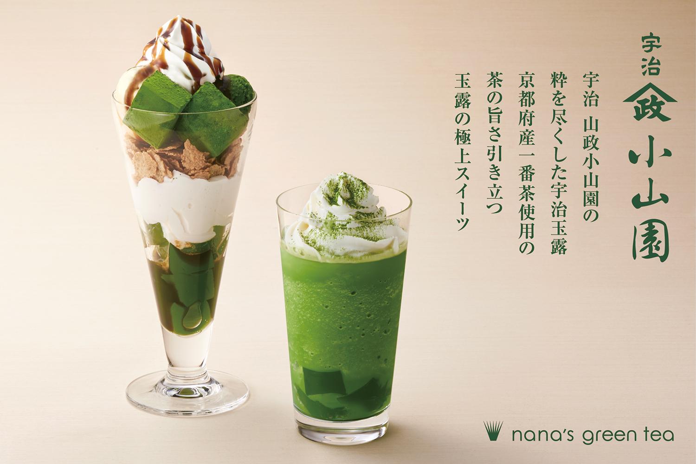 他では味わえない!「ナナズグリーンティー」玉露の極上スイーツ2 種が発売中🍵✨💚店舗によりテイクアウトも可能◎🌈
