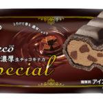 おうち時間を豊かに☺️💗チョコ尽くしのリッチなアイス「Ricco 濃厚生チョコモナカ スペシャル」発売🍫✨