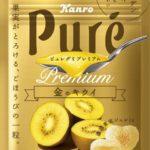 まるで本物のゴールデンキウイのような 果実感のある美味しさが楽しめる🥝✨「ピュレグミプレミアム 金のキウイ」発売🎉