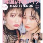 おうち時間に最適🏡💕NMB48の人気コンビの表紙が目印◎『S Cawaii Ray 特別編集韓国&中国メイク MASTER BOOK』が発売💄💛