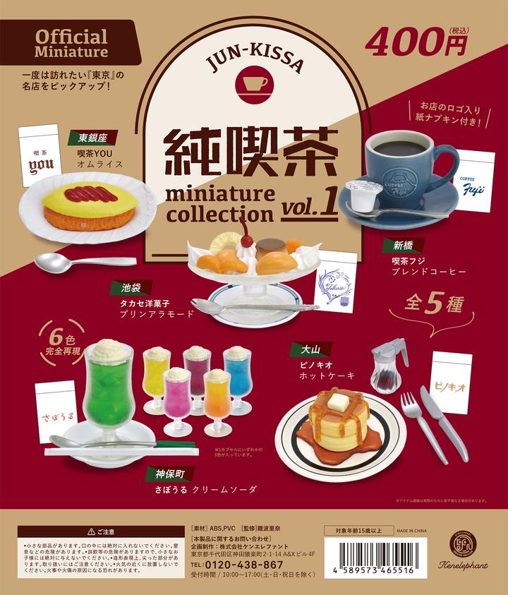 本物そっくり😳💗東京の名店「純喫茶」の名物メニューがミニチュアに!「純喫茶 ミニチュアコレクション」が発売☕️✨