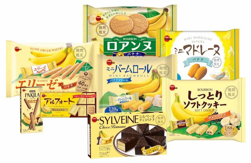 【ブルボン】ふわっと広がるバナナの味わいが楽しめる🍌バナナフェア🌈期間限定商品が2020年5月19日(火)に発売🍌💚