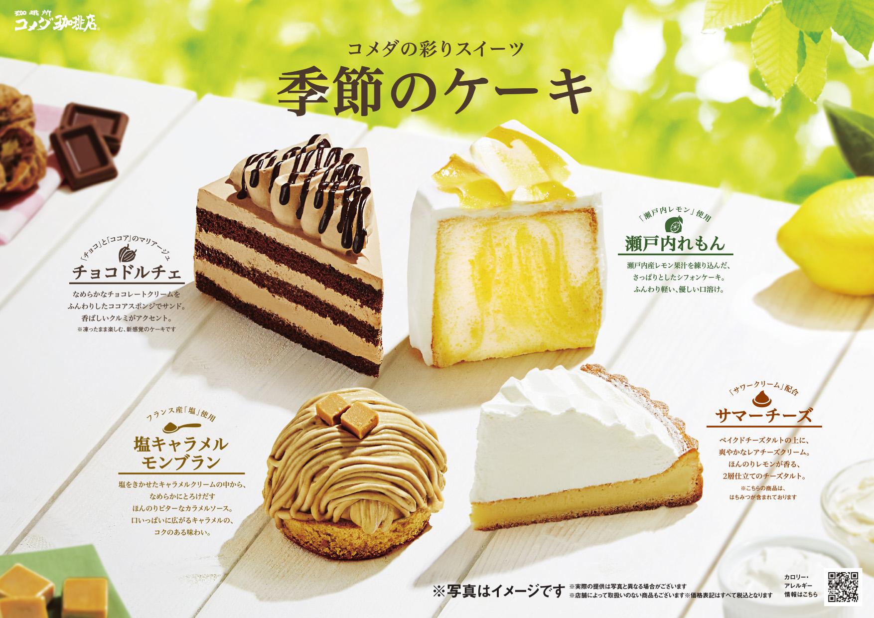 🌈テイクアウトOK🌈『コメダ珈琲店』で夏の新作ケーキが季節限定発売🌞🧡〜ふわっと滑らか口どけの 「サマーチーズ」など4種が登場〜