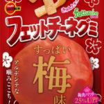 赤梅のような甘酸っぱい味わい💗「フェットチーネグミすっぱい梅味」5月26日(火)発売🌸✨