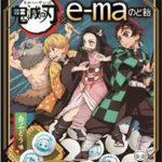 e-maの粒にはキャラクターのフードプリントが!あなたの推しキャラはいるかな🤔💗?「e-maのど飴 鬼滅の刃」5月18日(月)新発売⚡️