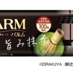 京都府和束町の一番摘み茶葉を100%使用した贅沢な一品🍵✨「PARM(パルム) 旨み抹茶」💚5月11日(月)より期間限定発売!