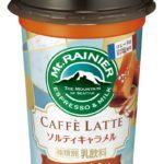 「マウントレーニア」より、キャラメル×ロレーヌ産岩塩を使用したすっきりとした口当たりのフレーバーコーヒーが期間限定新発売☕️🧡