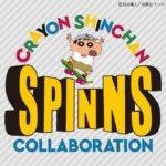 大人気アニメ 「クレヨンしんちゃん」と アパレルブランド「SPINNS」がコラボ🖍💙しんちゃんがスポーツを楽しむデザインに注目🛹💫