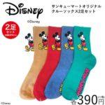 【390マート】限定靴下に新しいデザインが登場!!とっても可愛い【ディズニー靴下】とは🥺💕