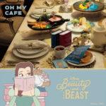 """『美女と野獣』の世界を体験できるスペシャルカフェが東京・大阪・名古屋で期間限定オープン🥀✨テーマは、 """"野獣がベルにプレゼントした図書室""""📗📕💚"""
