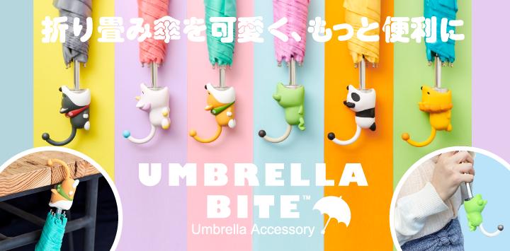どうぶつたちが傘にガブッと噛み付いた!? つけるだけで折り畳み傘をもっとかわいく、 もっと便利に💡🌈『UMBRELLA BITE』6月17日(水)新発売☔️💗💙