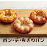 朝食にもぴったり!『ポン・デ・ちぎりパン』3種が登場🌈🌟