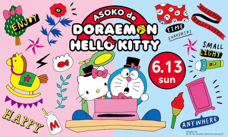 🌸「ドラえもん」50周年記念🌸「ドラえもん」と「ハローキティ」の最強タッグとコラボ😳🎀🎉「ASOKO de DORAEMON HELLO KITTY」6月13日(土)発売🌈❣️