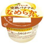 凍らせてもおいしい❇️「メイトーの完熟バナナのなめらかプリン」7月6日(月)発売🍌💚