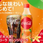 北米で大人気のフレーバーがアジア初上陸🌎🧡さわやかオレンジとバニラの香りが楽しめる 「コカ・コーラ オレンジバニラ」6月15日(月)から 期間限定発売🍊✳️