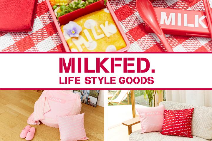 『MILKFED.』から #おしゃピク や #おうち時間 が楽しくなるライフスタイルグッズが登場💗❤️