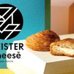 どれから食べてもチーズ・チーズ・チーズ!な専門店😻🧀「MEISTER Cheese」東京ギフトパレット8月5日(水)オープン✨🌼