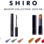 『SHIRO メイクアップコレクション 2020 AW』が9/10に新登場🌈目元をケアする美発色アイシャドウの新色や、カラーマスカラ、リップに注目🌸