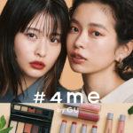 \ ジーユーから、まったく新しいコスメブランドが誕生 /「#4me by GU(フォーミーバイジーユー)」9月4日(金)発売💄✨