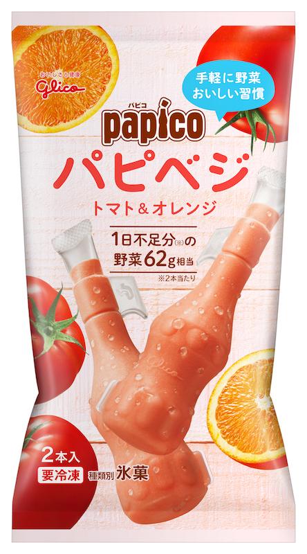 デザート感覚でおいしく野菜62g相当が摂れるフローズンスムージー『パピベジ』から新味〈トマト&オレンジ〉が登場🍅🍊💗