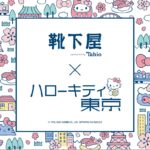 コーデのアクセントにぴったり!「靴下屋×サンリオキャラクターズ」コラボレーションソックスが2020年8月21日(金)より発売🎀❤️
