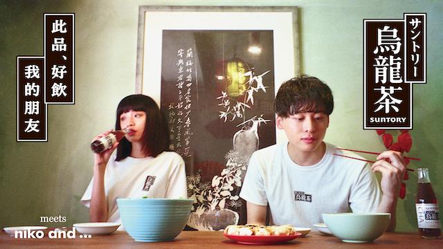トレンドのチャイナデザイン🐼🧡サントリー烏龍茶 × niko and …「烏龍Tコレクション」9月30日より発売🌟