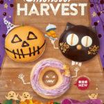 秋の味覚がハロウィン仕様のドーナツに変身🎃💜『monster HARVEST』9月16日から期間限定発売👻🌟